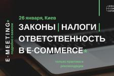 Украинский рынок e-commerce обсудит правовое и налоговое регулирование отрасли