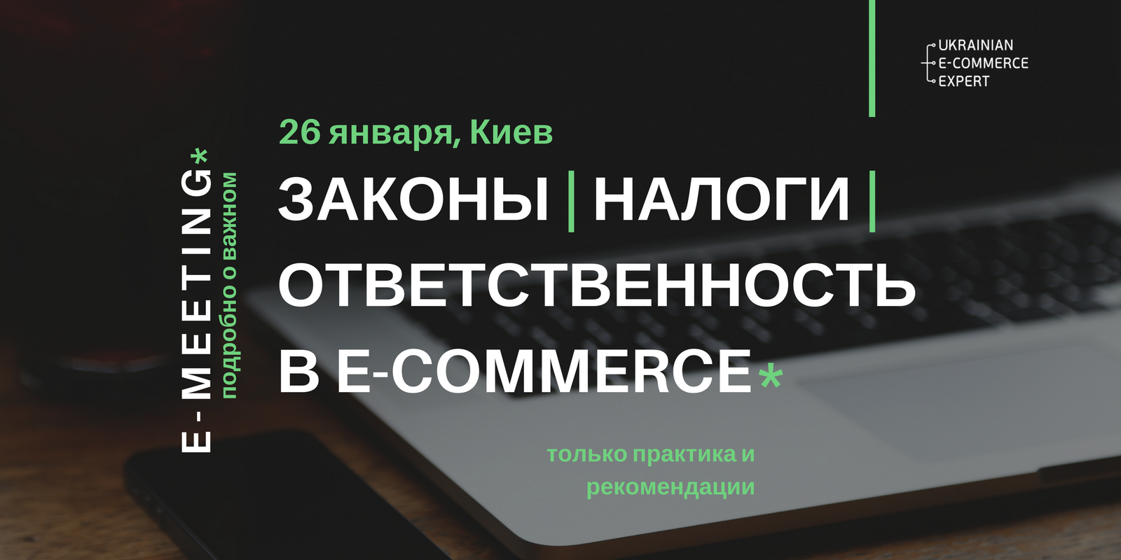 1600x800_e-meeting1