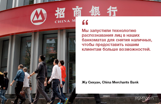 china-merchants-bank