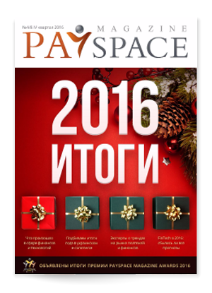 Журнал PaySpaceMagazine 2016 #4(8)