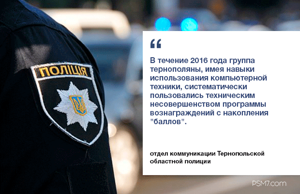 ternopil-regional-police-communications-department