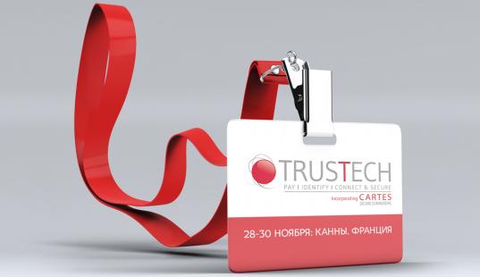 trustech-2017