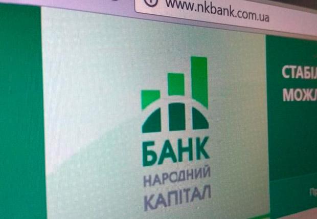 """Неплатежеспособный банк """"Народный капитал"""""""