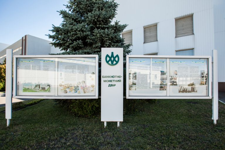 Как изготавливают деньги в Украине: ТОП-5 интересных фактов с фото
