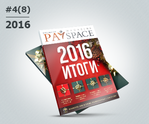 Журналы PaySpaceMagazine