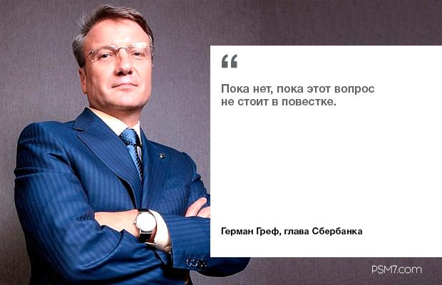 sberbank-q