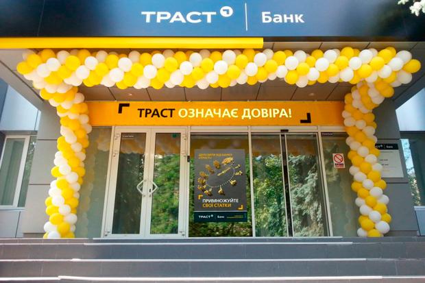 Вгосударстве Украина начата процедура ликвидации банка «Траст»