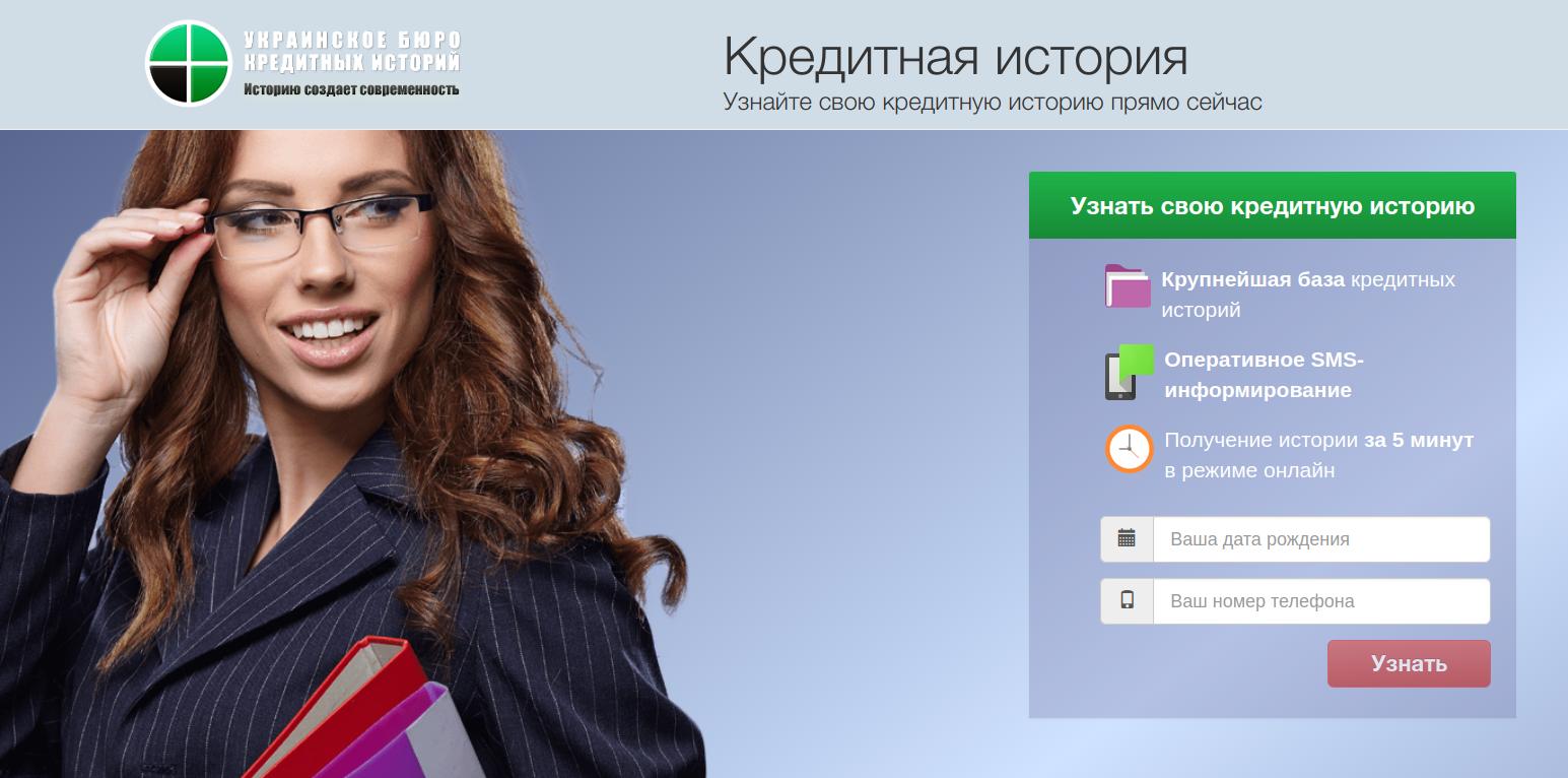 Проверить свою кредитную историю бесплатно онлайн украина