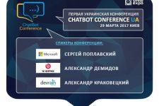 На ChatBot Conference выступят разработчики Microsoft, «1С-Битрикс» и DevRain Solutions
