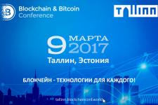 Кейсы e-Residency, LHV и IBM: стала известна программа Blockchain & Bitcoin Conference Tallinn