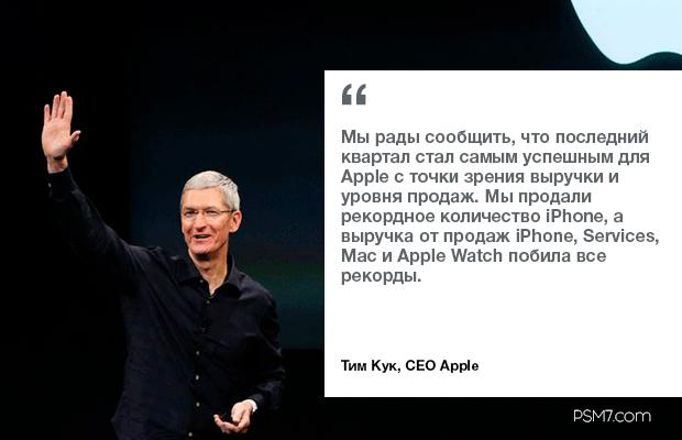 ceo-apple
