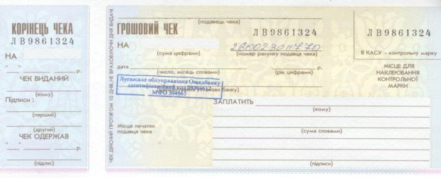 ukrainecheque