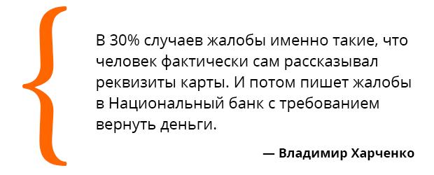 vladimir-kharchenko-2