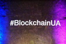 В Киеве пройдет конференция, посвященная Blockchain