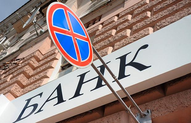 Фортуна-банк ликвидация банка