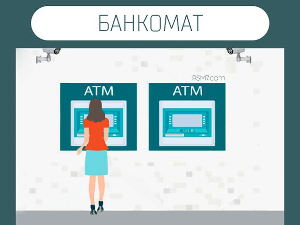 Как оплатить кредит через банкомат