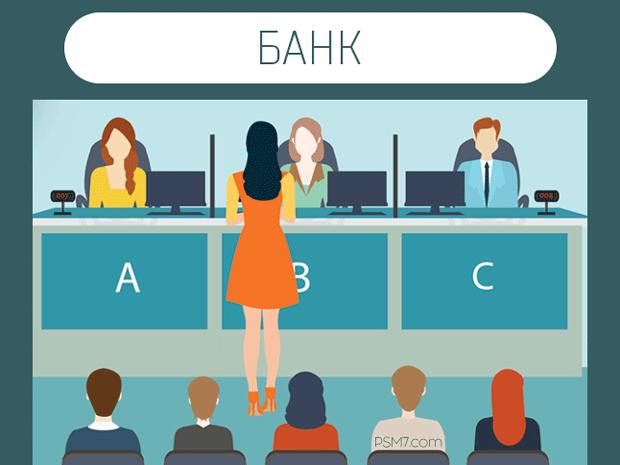 banking_bank