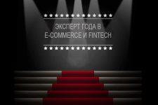 PaySpace Magazine Awards 2016: вручены награды ведущим экспертам в e-commerce и FinTech