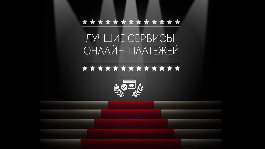 Top Ukrainian online payment service