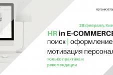 Бизнес-встреча «HR in e-commerce»: самое важное и интересное о кадрах