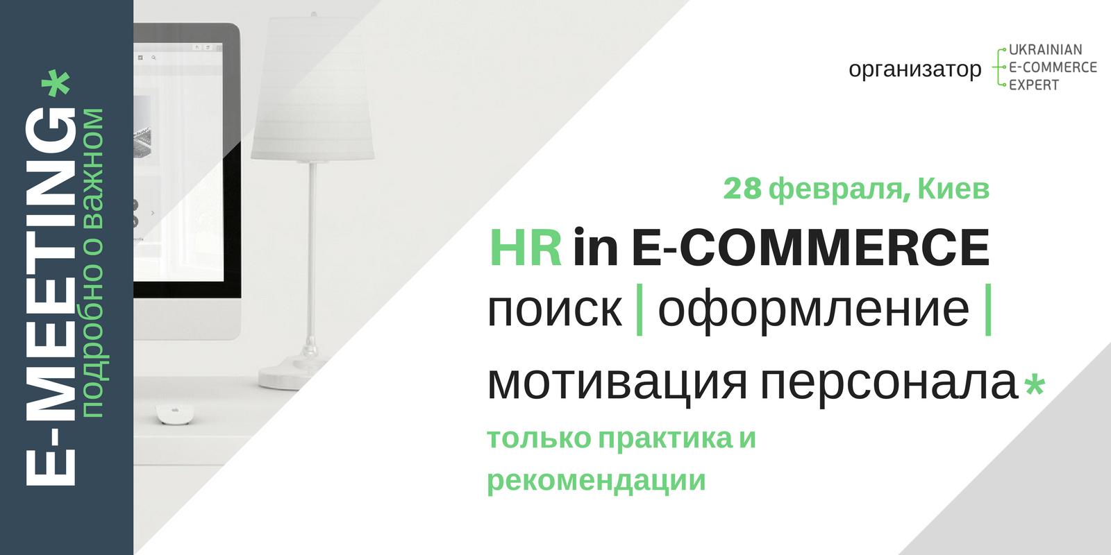 ecomex_picture