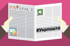 ТОП-5 новостей недели: Приват24 на госслужбе и амбиции Укрпочты