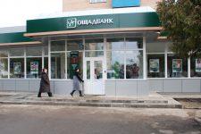Стала известна прибыль Ощадбанка за 2016 год