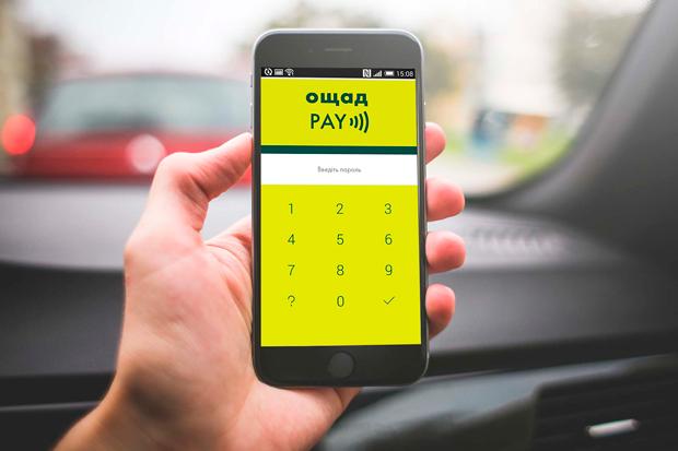 Мобильное платежное приложение Ощадбанка