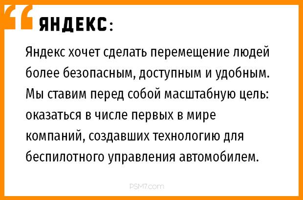 «Яндекс» создаст свою систему автономного управления для авто