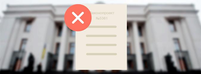 Верховная Рада не приняла закон про электронные деньги