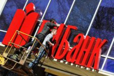 Стало известно, когда продадут украинскую «дочку» БМ Банка