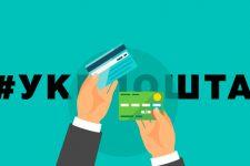 Готовим кредитки: Укрпочта запустила новый финансовый сервис
