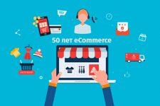 Как развивалась электронная коммерция (инфографика)
