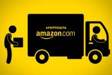 Amazon может зайти в Украину уже в 2017 — Укрпочта