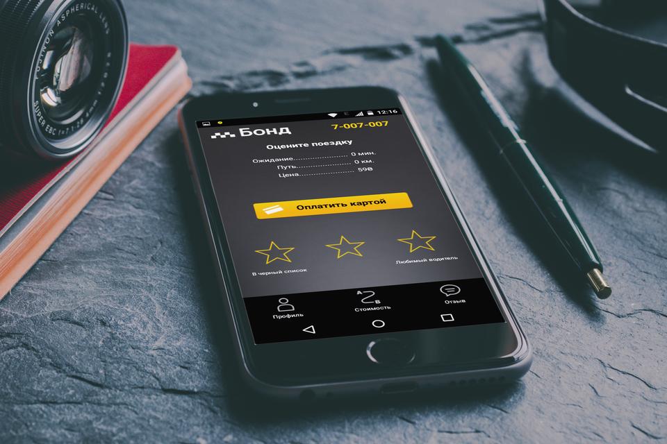 мобильные приложения такси