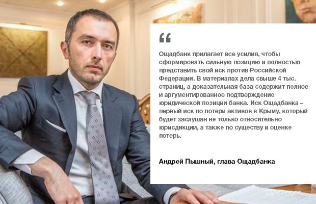 ВоФранции начали разбирать иск Ощадбанка к Российской Федерации на $1 млрд