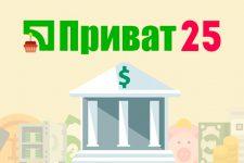 Приват25: история и достижения крупнейшего банка Украины (инфографика)