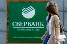 Названа цена продажи украинского Сбербанка