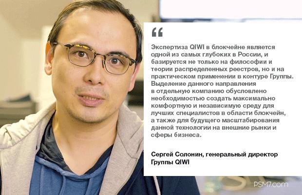 Qiwi создала компанию для разработки решений потехнологии блокчейна
