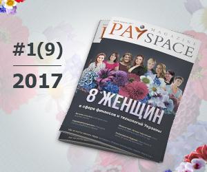 Журналы PaySpaceMagazine