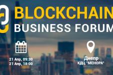 В Днепре пройдет конференция по Blockchain: о чем поговорят эксперты