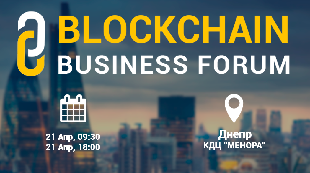 Blockchain Business Forum