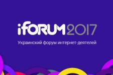 Розыгрыш 10 билетов на iForum-2017 от PaySpace Magazine!