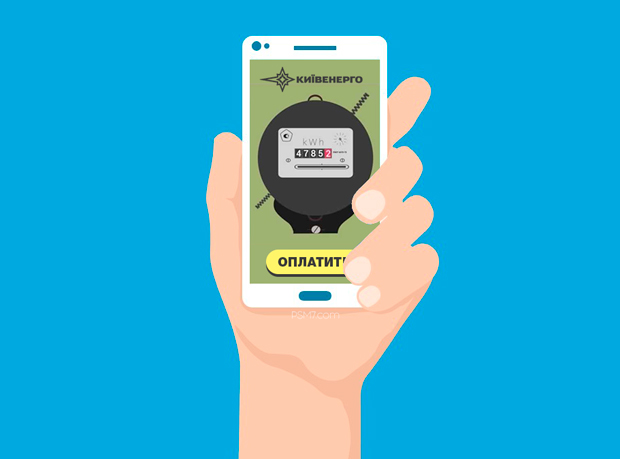 Киевэнерго мобильное приложение