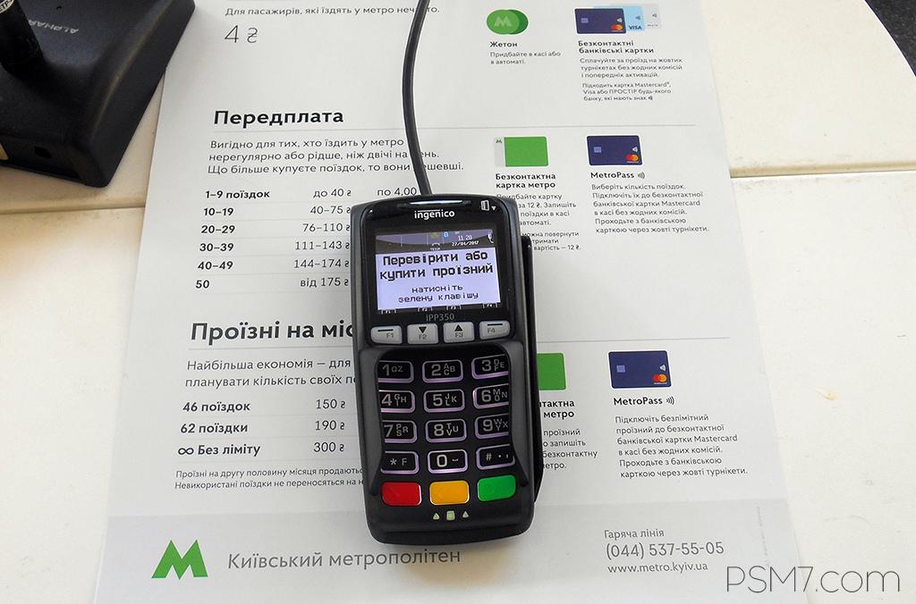 Картами Ощадбанка иMastercard можно будет расплатиться вметро