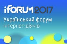 Стартовал iForum 2017, самая масштабная конференция Украины
