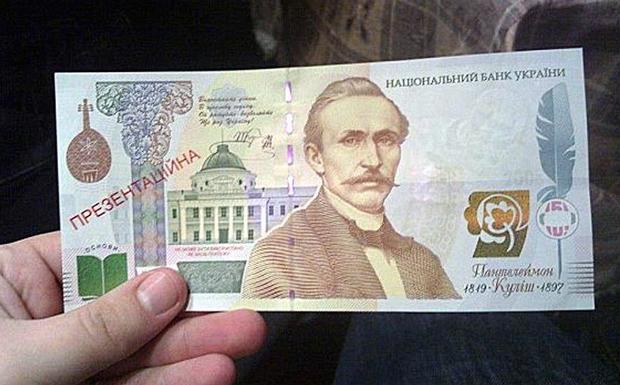 1000-гривневая банкнота