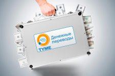 На рынке международных денежных переводов в Украине появился новый игрок