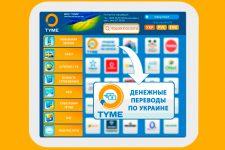 Денежные переводы TYME теперь и в отделениях «Нова Пошта»