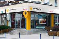 Укрпочта закупит терминалы для приема платежей в отделениях